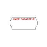 10405857893083-etiketes-etiketografou-imerominia-paragogis-26×12-1000tem.jpg
